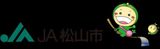 松山市農業協同組合